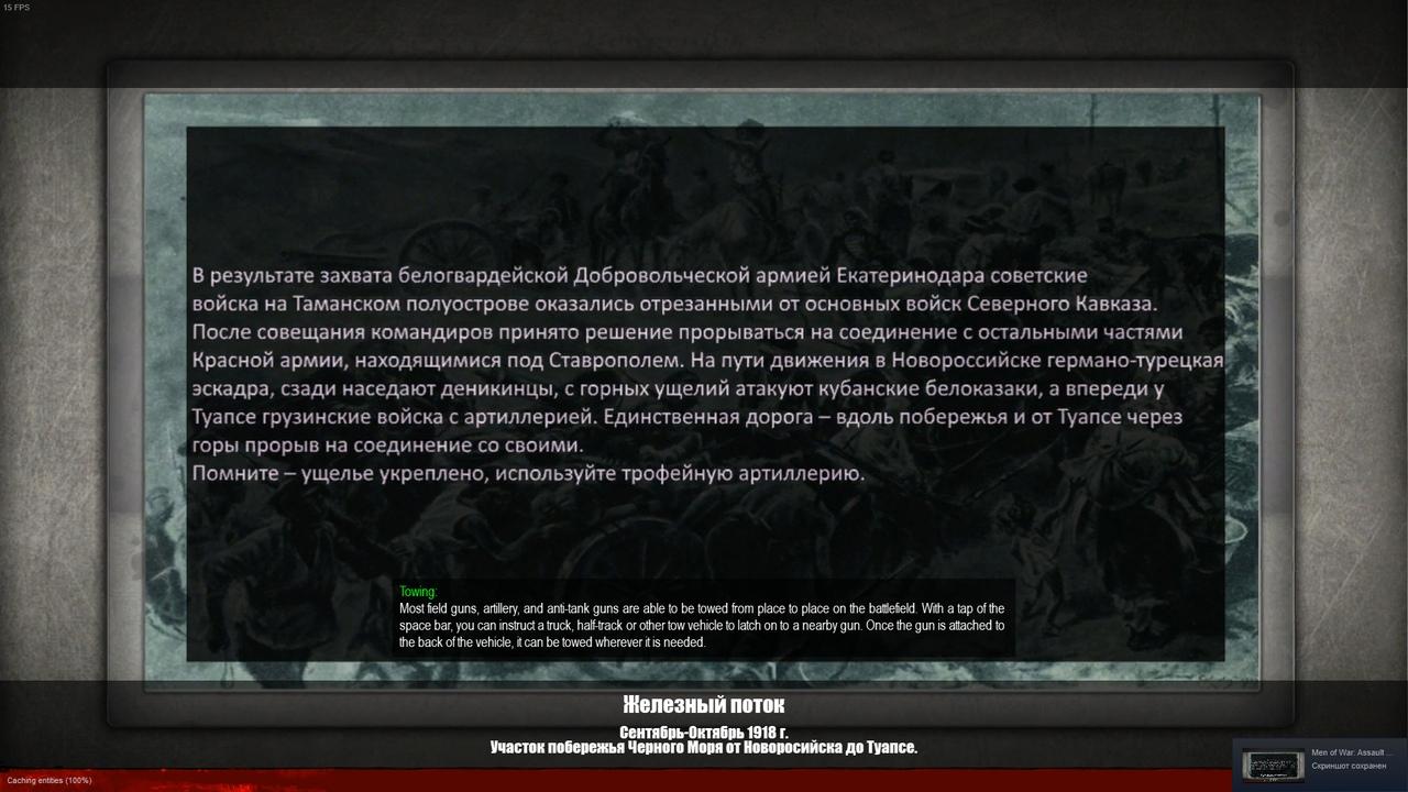 Скачать Кампания за Красных (Civil War In Russia) (AS2 — 3.262.0) (v29.12.2019) — бесплатно