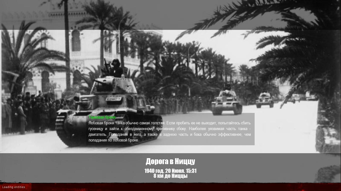 Скачать Дорога в Ниццу — бесплатно