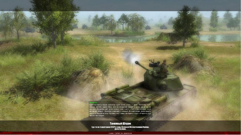 Скачать Танковый Штурм — бесплатно