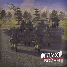 Скачать Spirit of War (CtA — 1.000.2) — бесплатно