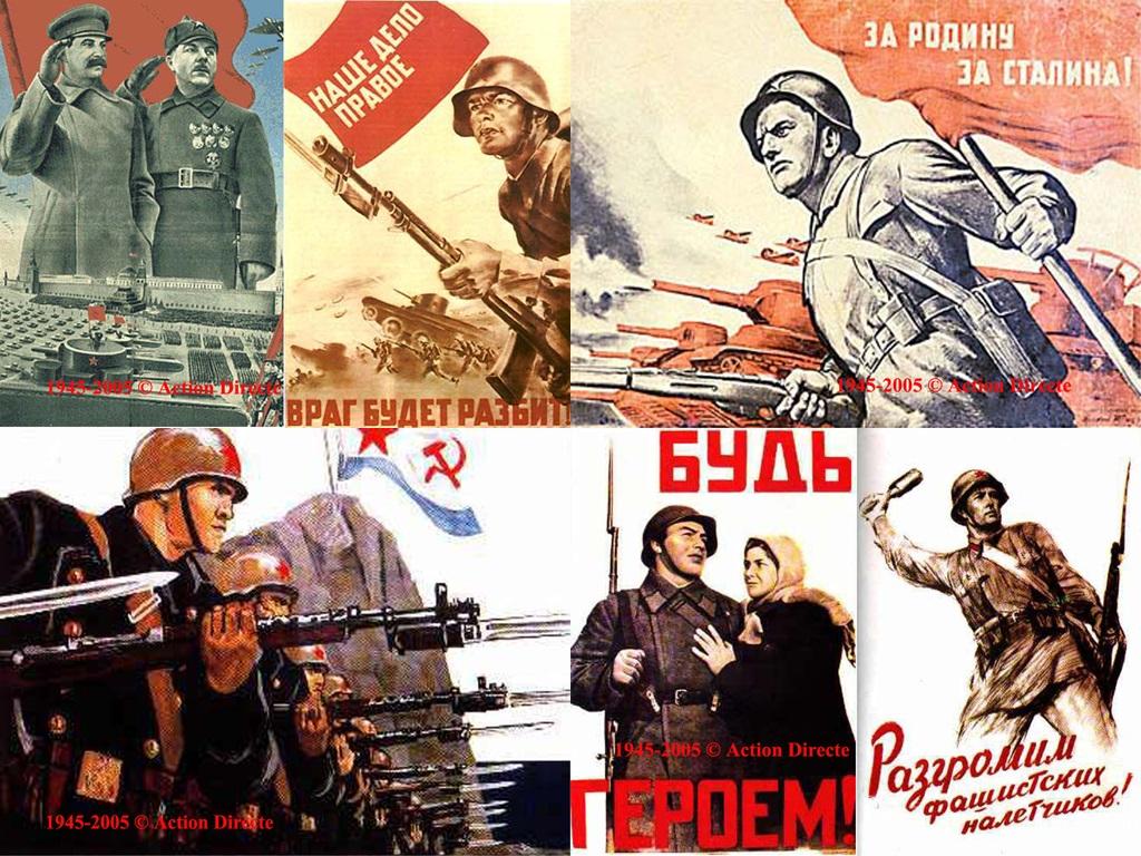 Скачать За Родину! За Сталина!