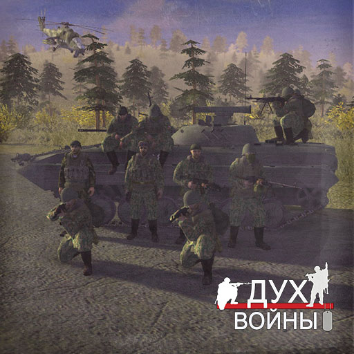 Скачать Spirit of War (Дух войны) (AS2 — 3.260.0) (v14.09.2018) — бесплатно