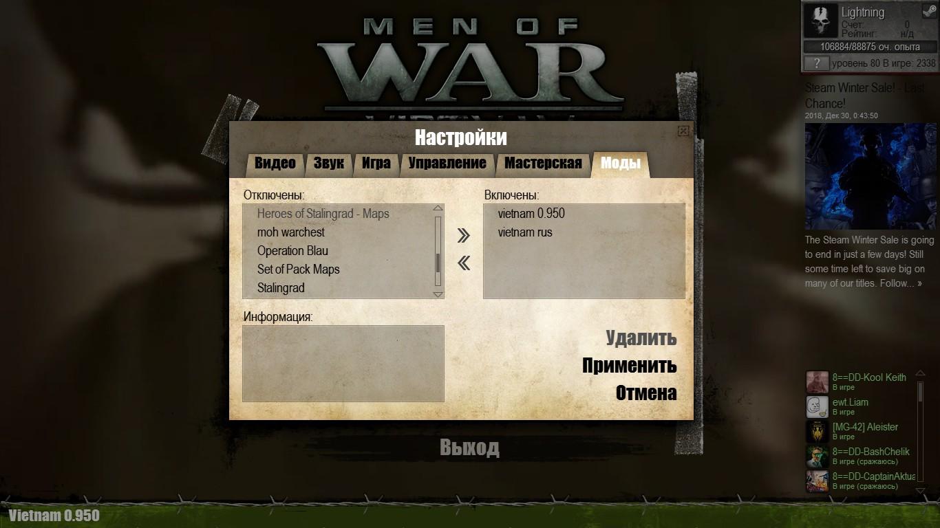 Men of War: Vietnam RUS (русификатор) (v0.960) (AS2 — 3.262.0) (v08.02.2019)