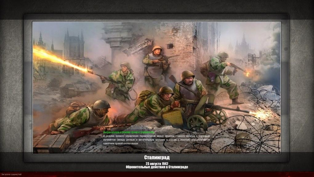 Oborona Stalingrad