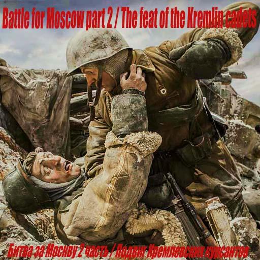 Скачать файл Battle for Moscow part 2 (Битва за Москву часть 2, Подвиг Кремлевских курсантов) (AS2 — 3.262.0) (v15.03.2019)