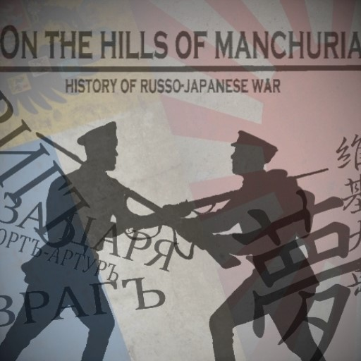 Скачать файл On the hills of Manchuria (history of russo-japanese war 1904-1905) (AS2 - 3.262.0) (v18.03.2019)