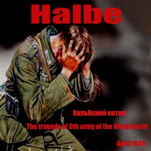 Скачать Battle of Halbe (Хальбский котёл) (AS2 — 3.262.0) (v21.03.2019) — бесплатно