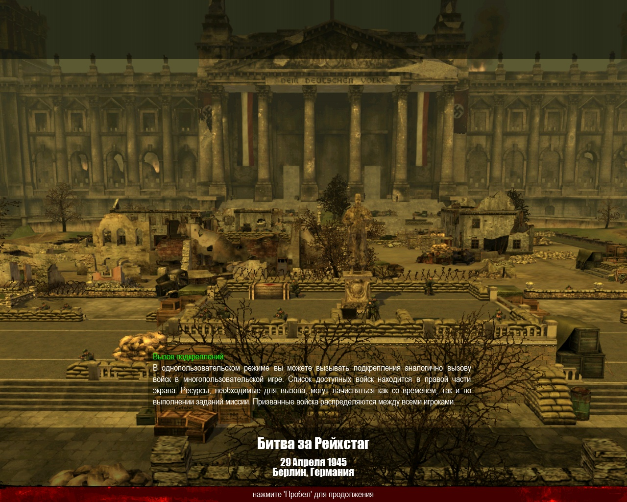Скачать Берлинская кампания — бесплатно