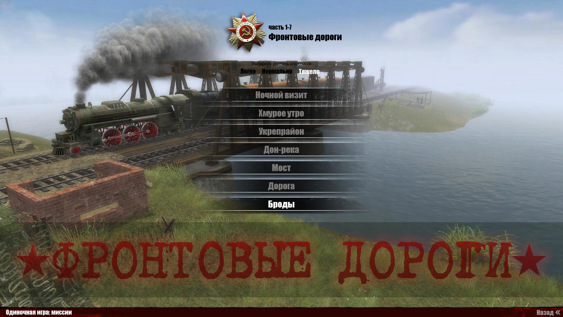 Скачать файл Фронтовые дороги 7 (мод для Men Of War v1.02.0)