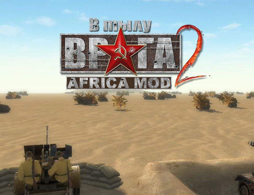 Скачать Africa mod Beta 8.0 — бесплатно