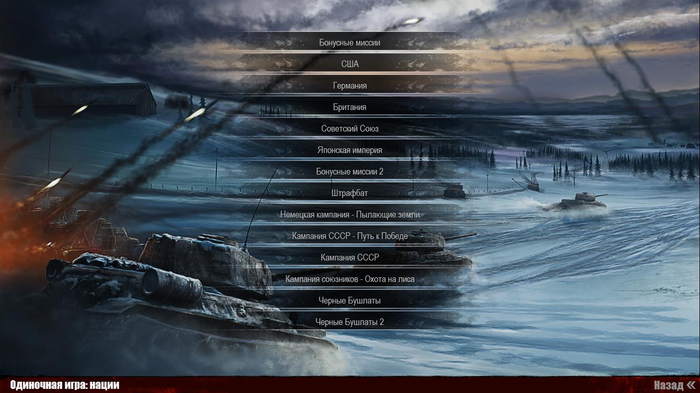 Скачать В тылу врага 2: БМБП 1.1.5 — бесплатно
