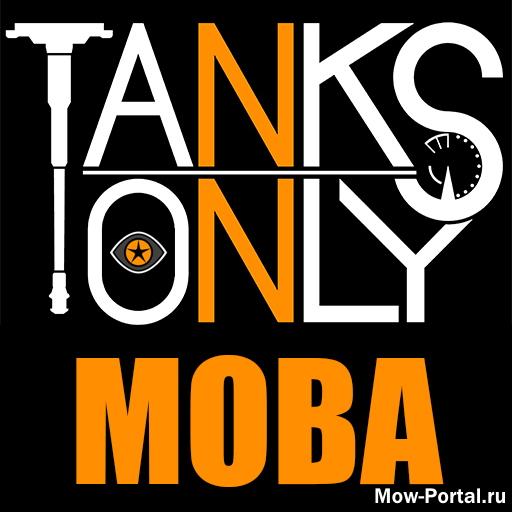 Скачать Tanks Only Mod 0.6.062 (AS2 — 3.262.0) (v14.03.2020) — бесплатно