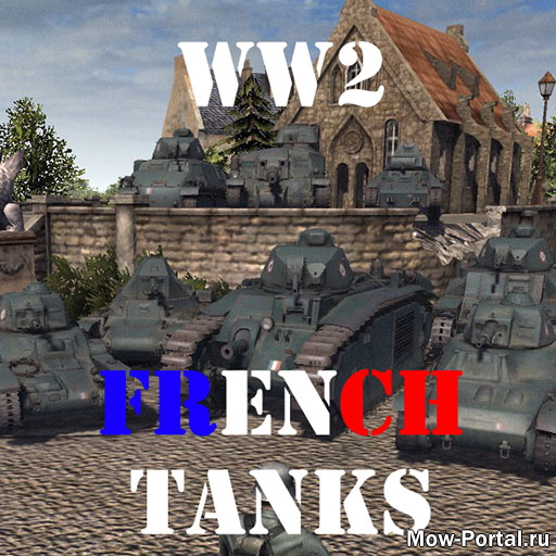 Скачать файл WW2 French Tanks (AS2 — 3.262.0) (v01.03.2020)