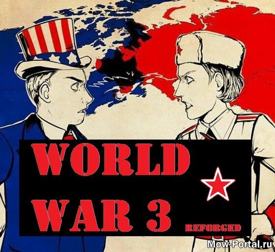 Скачать файл World War 3 Reforged (AS2 — 3.262.0) (v16.03.2020)