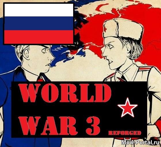 Скачать файл World War 3 Reforged RUS (AS2 — 3.262.0) (v16.03.2020)