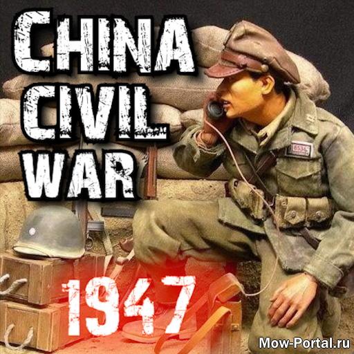Скачать файл China Civil War 1947 (AS2 — 3.262.0) (v24.11.2019)