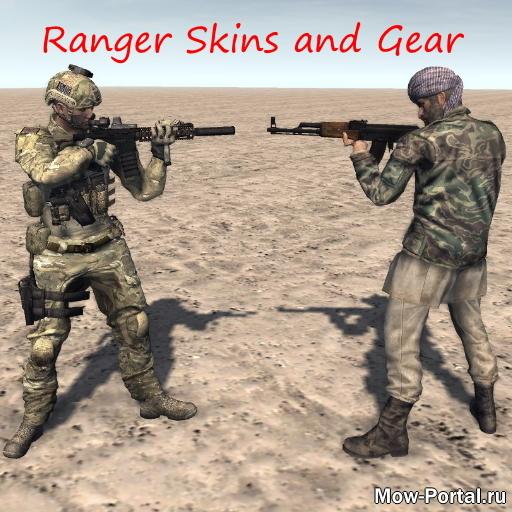 Скачать Ruemc's Ranger Skins and Gear (AS2 — 3.262.0) (v10.12.2019) — бесплатно