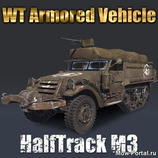 Скачать файл WT Halftrack M3 (AS2 — 3.262.0) (v08.04.2020)