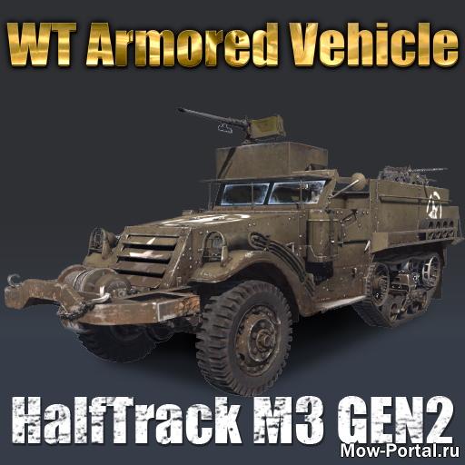 Скачать файл WT Halftrack M3 gen2 (AS2 — 3.262.0) (v08.04.2020)