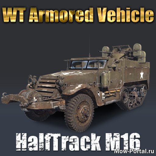 Скачать файл WT Halftrack M16 (AS2 — 3.262.0) (v08.04.2020)