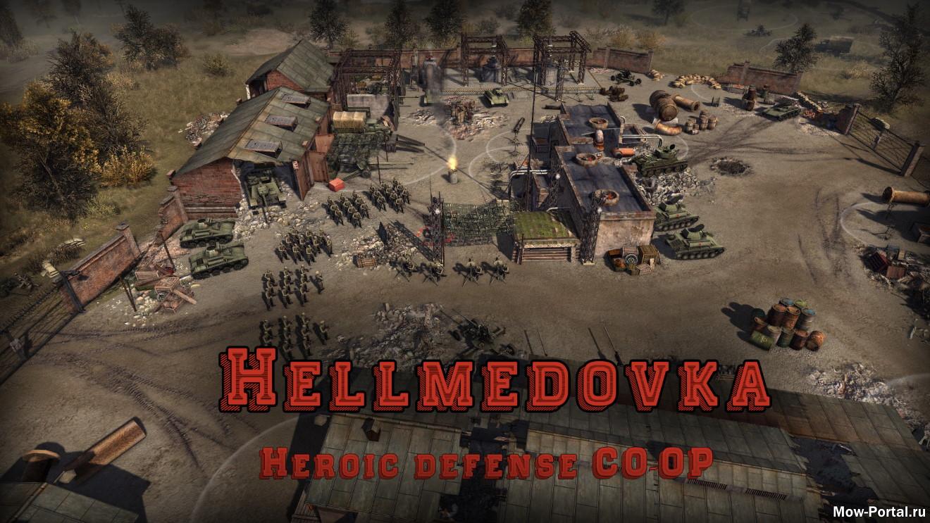 Hellmedovka 1.9 (AS2 — 3.262.0) (v04.05.2020)