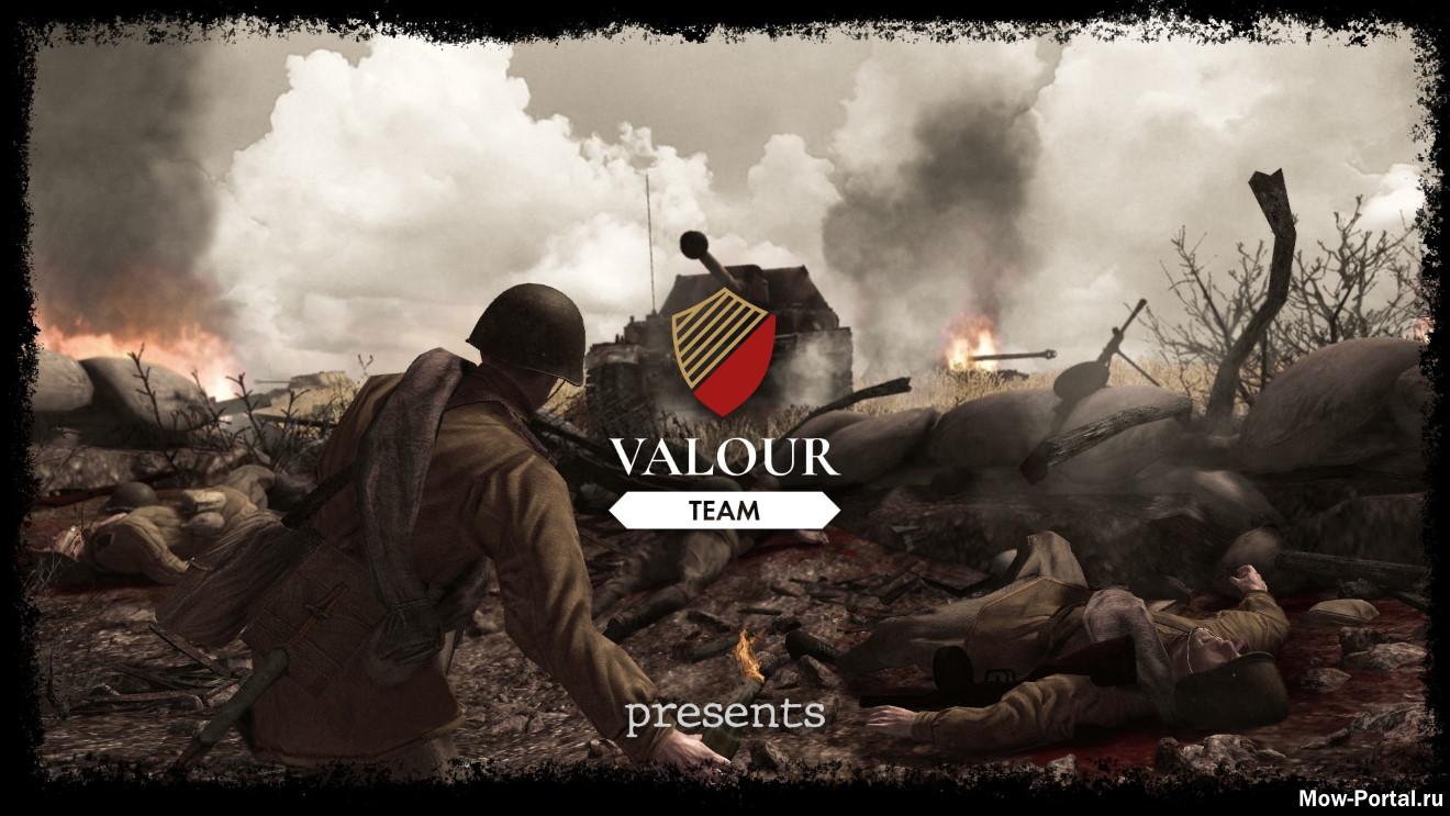 Valour 2 / Отвага 2 (AS2 — 3.262.0) (v12.05.2020)