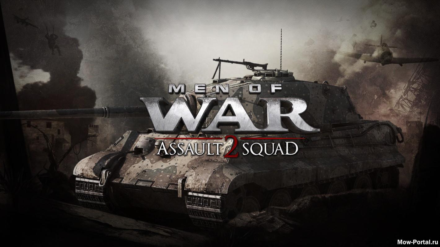 Скачать В тылу врага: Штурм 2 | Men of War Assault Squad 2 (3.262.0) (PC, by ali213, +5 DLC, Full, Ostfront Veteranen, торрент)