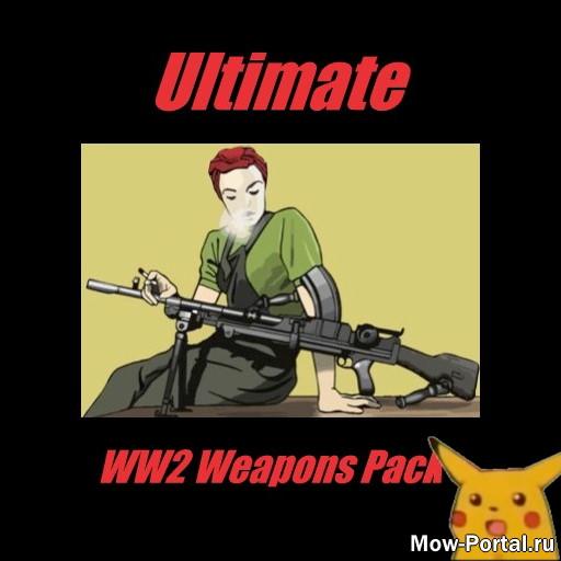 Скачать файл Ultimate WW2 Weapons Pack 1.0 (AS2 — 3.262.0) (v30.06.2020)