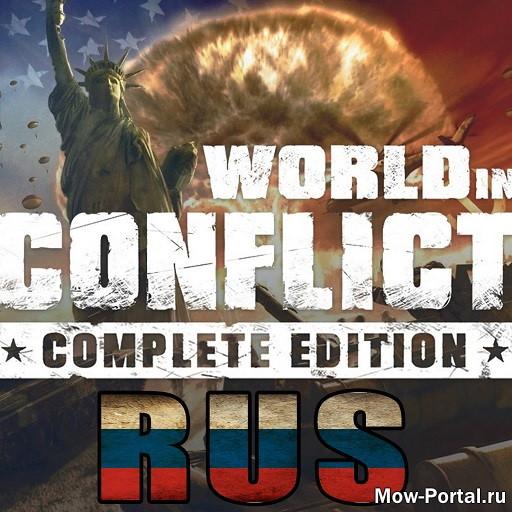 Скачать файл World in Conflict RUS (Beta 2.3) (русификатор) (AS2 — 3.262.0) (v21.01.2020)