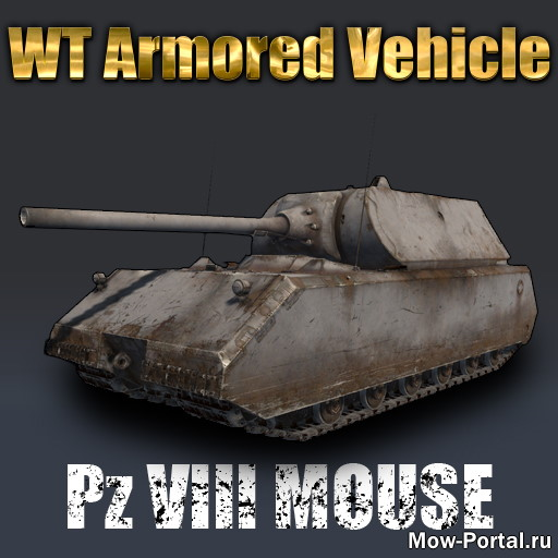 Скачать WT PzKpfw VIII MAUS (AS2 — 3.262.0) (v26.04.2020)