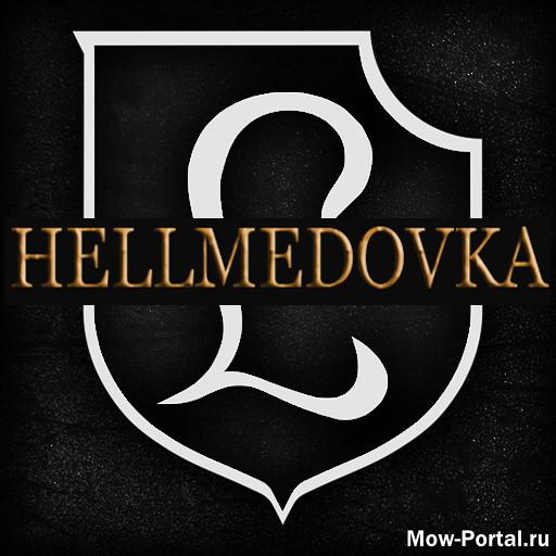 Скачать файл Hellmedovka 1.9 (AS2 — 3.262.0) (v04.05.2020)