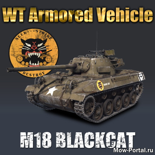 Скачать WT M18 hellcat (AS2 — 3.262.0) (v10.05.2020)
