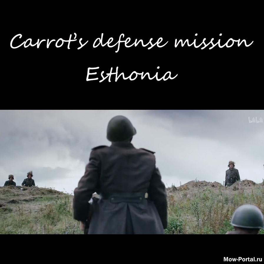 Скачать файл Carrot's Robz defense mission Esthonia (AS2 — 3.262.0) (v02.07.2020)