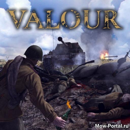 Скачать файл Valour 2 / Отвага 2 (AS2 — 3.262.0) (v12.05.2020)