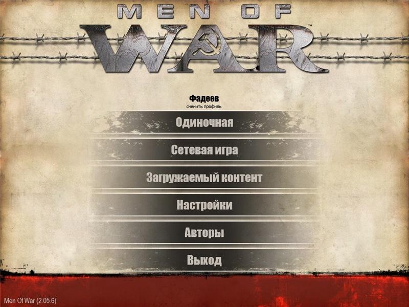 Скачать Men Of War Assault Squad\ Сборка из Лиса пустыни и оригинальной ВТВ-2 на движке Штурма 1 с полностью измененной физикой игры