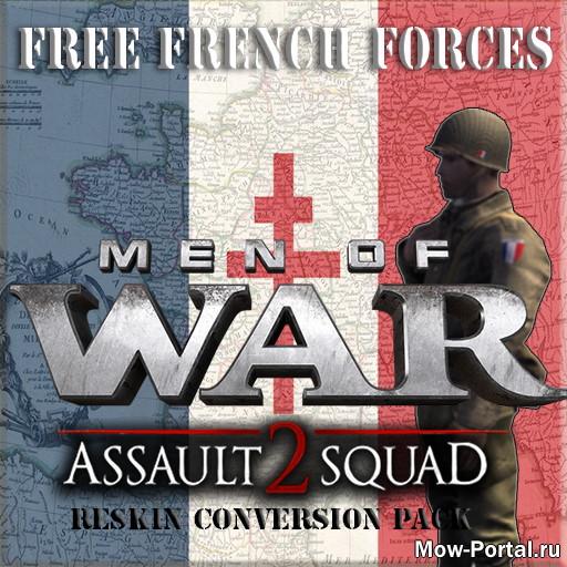 Скачать файл Free French Forces (AS2 — 3.262.0) (v13.12.2019)