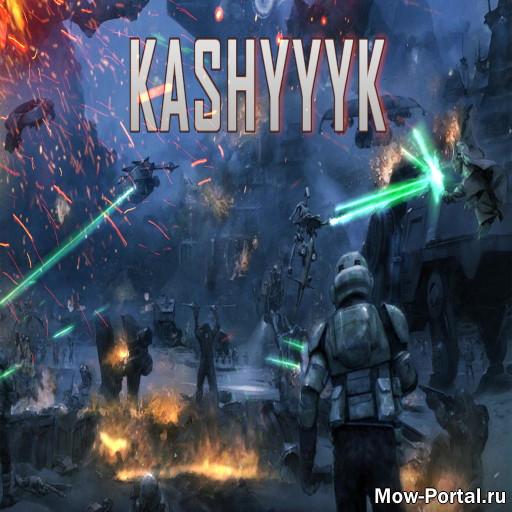 Скачать файл Kashyyyk Defense - A Line in The Sand (AS2 — 3.262.0) (v13.02.2020)