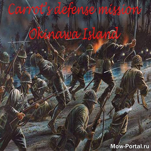 Скачать файл Carrot's RobZ defense mission Okinawa Island (AS2 — 3.262.0) (v02.04.2020)