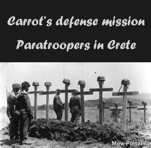 Скачать файл Carrot's RobZ defense mission Paratroopers in Crete (AS2 — 3.262.0) (v05.03.2020)