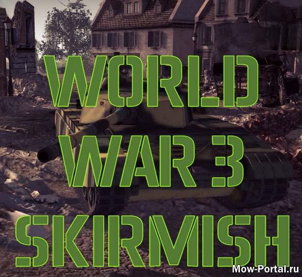 Скачать файл WW3 Skirmish rework (AS2 — 3.262.0) (v14.07.2020)