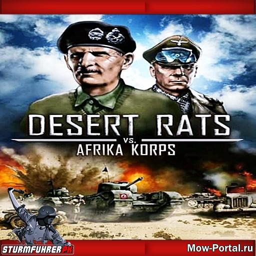 Скачать файл Desert Rats vs Afrika Korps - North Africa 1942 - SturmFuhrer PK (AS2 — 3.262.0) (v08.07.2020)