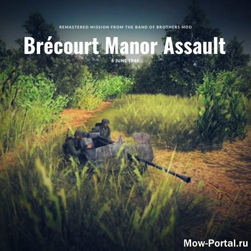 Скачать файл Brecourt Manor Assault - Band of Brothers 2.0 (AS2 — 3.262.0) (v13.07.2020)