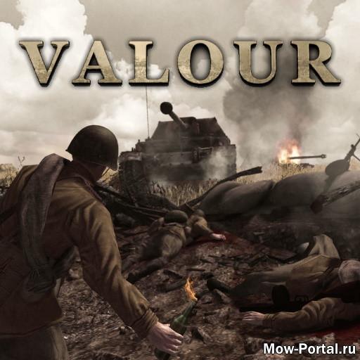 Скачать #valour / Отвага (AS2 — 3.262.0) (v17.11.2020)