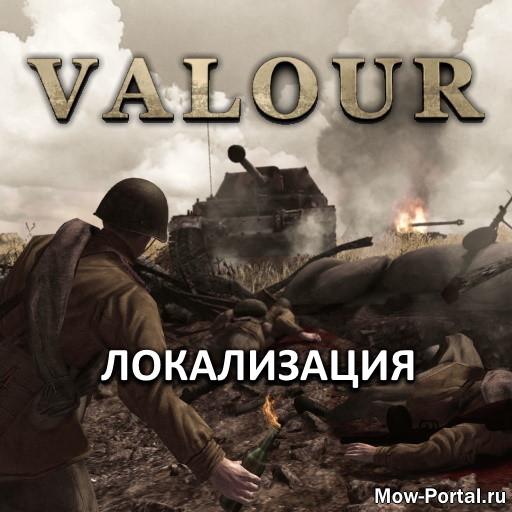 Скачать #valour / Отвага (русификация) (AS2 — 3.262.0) (v17.11.2020)
