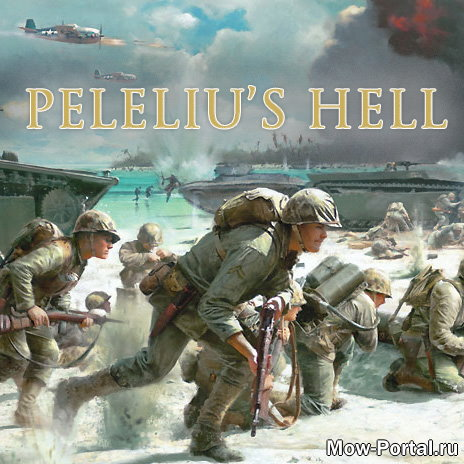Скачать файл Peleliu's Hell 1.2 (ENG) (AS2 — 3.262.0) (v26.07.2020)