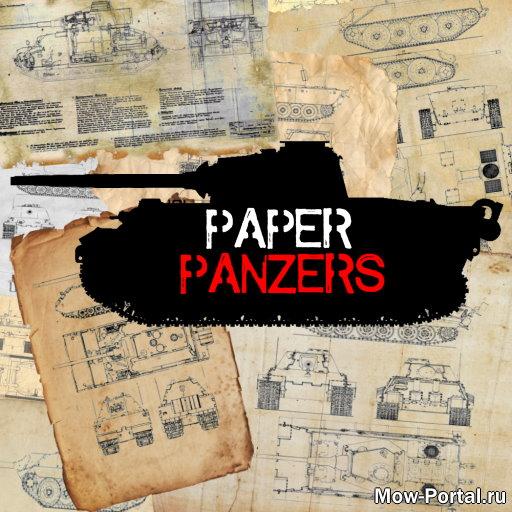 Скачать Paper Panzers 1.11 (AS2 — 3.262.0) (v14.07.2020)