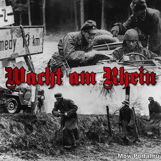 Скачать Wacht am Rhein Campaign (AS2 — 3.262.0) (v12.11.2019)
