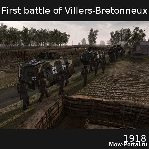 Скачать Battle of Villers Bretonneux (GWR) (AS2 — 3.262.0) (v28.11.2019)