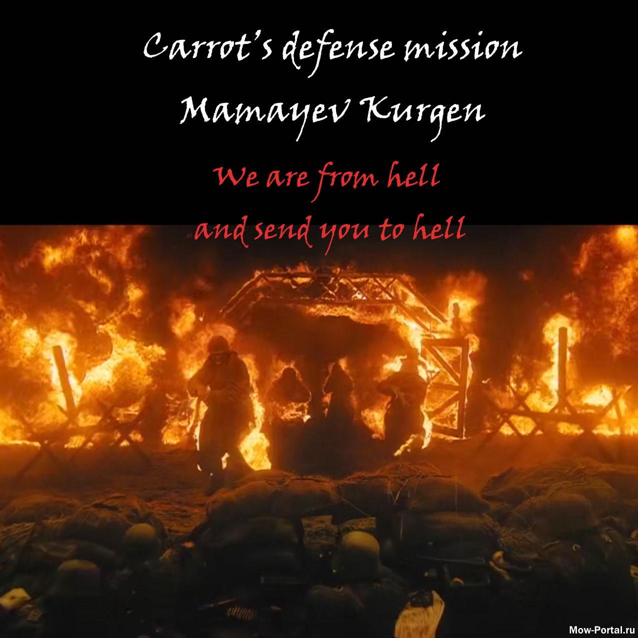 Скачать файл Carrot's RobZ defense mission Mamayev Kurgen (AS2 — 3.262.0) (v07.08.2020)