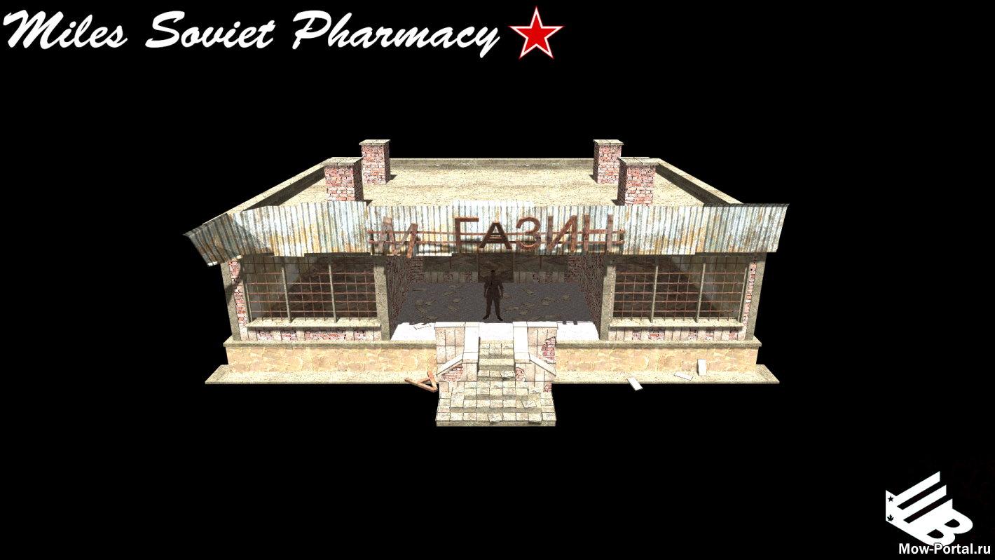 Скачать файл Miles Soviet Pharmacy (AS2 — 3.262.0) (v27.07.2020)
